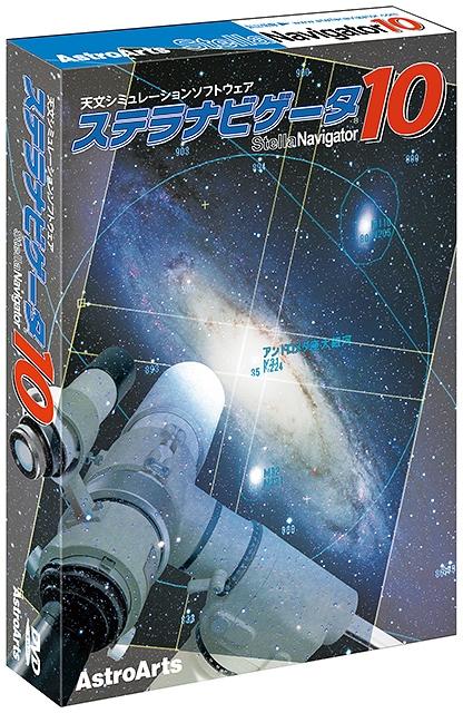 【キャンセル不可】SN10 「直送」【代引不可・他メーカー同梱不可】 アストロアーツ ステラナビゲータ10