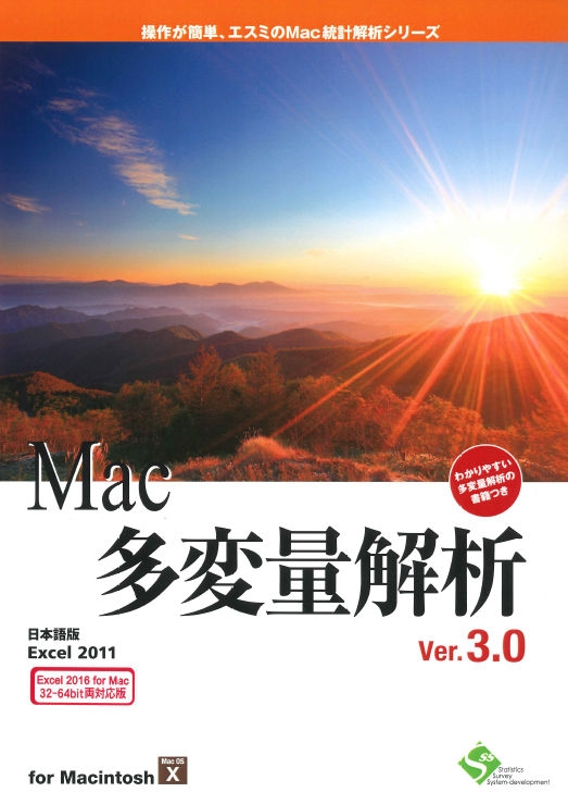 ES900F7 直送 代引不可・他メーカー同梱不可 エスミ Mac多変量解析Ver.3.0 7ライセンス版 【1入】