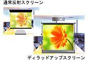 RUM60N1 「直送」【代引不可・他メーカー同梱不可】 きもと 60型 ディラッドアップスクリーン(モバイルタイプ) 【1入】【キャンセル不可】