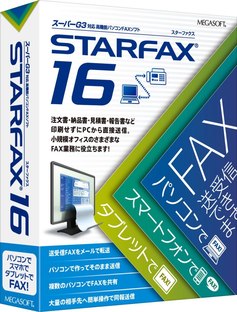 4956487010390 直送 代引不可・他メーカー同梱不可 メガソフト STARFAX 16 【1入】