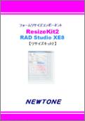 【キャンセル不可】[4949385011927]「直送」【代引不可・他メーカー同梱不可】 ニュートン ResizeKit2 RAD Studio XE7