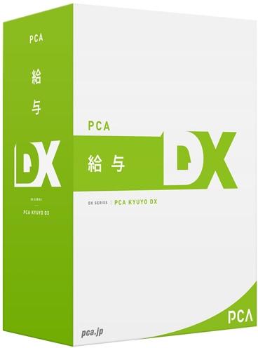 【キャンセル不可】PKYUDXW20C 「直送」【代引不可・他メーカー同梱不可】 ピーシーエー PCA給与DX with SQL 20CAL