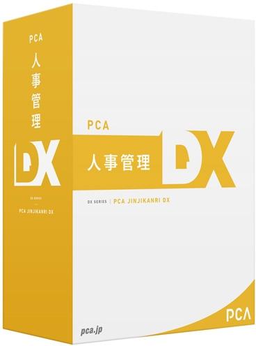 PJINDXEN 「直送」【代引不可・他メーカー同梱不可】 ピーシーエー PCA人事管理DX EasyNetwork【キャンセル不可】