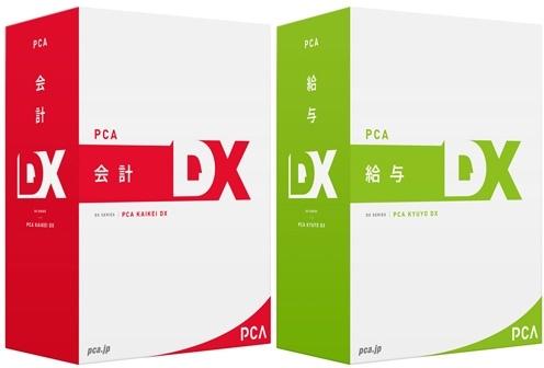 【キャンセル不可】PKAIKYUDXW15C 「直送」【代引不可・他メーカー同梱不可】 ピーシーエー PCA会計・給与DXセット with SQL 15CAL