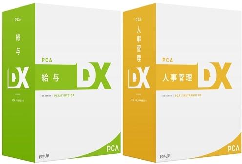 PKYUJINDX 「直送」【代引不可・他メーカー同梱不可】 ピーシーエー PCA給与・人事DXセット【キャンセル不可】