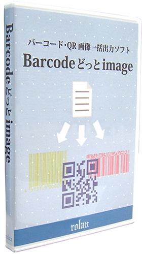 【キャンセル不可】BDI 「直送」【代引不可・他メーカー同梱不可】 ローラン バーコード・QR画像一括出力ソフト Barcode どっと image