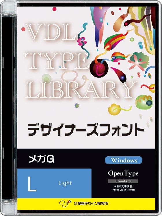 43310 直送 代引不可・他メーカー同梱不可 視覚デザイン研究所 VDL TYPE LIBRARY デザイナーズフォント Windows版 Open Type メガG Light 【1入】