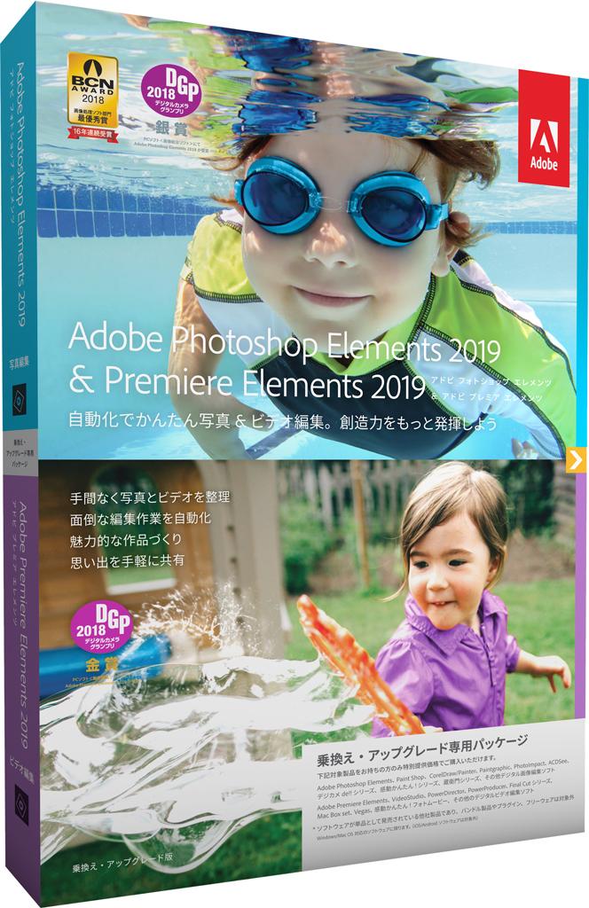65292369 「直送」【代引不可・他メーカー同梱不可】 アドビシステムズ Adobe Photoshop Elements 2019 & Premiere Elements 2019 日本語版 乗換え・アップグレード版 Windows/Macintosh版 【1入】