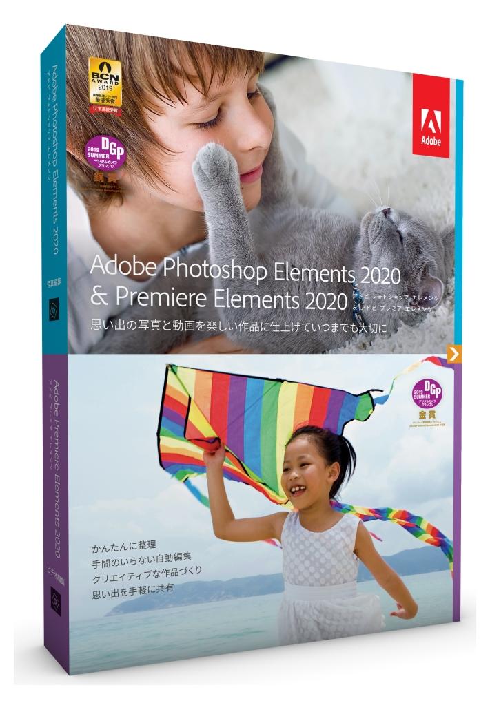 65298917 直送 代引不可・他メーカー同梱不可 アドビシステムズ Adobe Photoshop Elements 2020 & Premiere Elements 2020 日本語版 Windows/Macintosh版 【1入】
