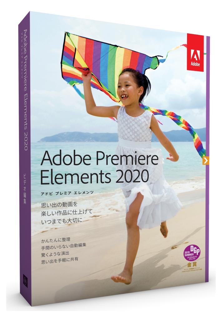 65299425 直送 代引不可・他メーカー同梱不可 アドビシステムズ Adobe Premiere Elements 2020 日本語版 Windows/Macintosh版 【1入】