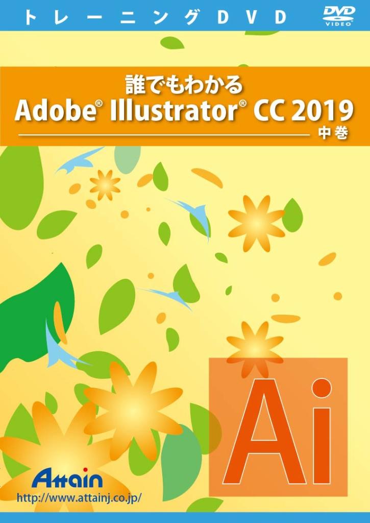 ATTE-995 直送 代引不可・他メーカー同梱不可 アテイン 誰でもわかるAdobe Illustrator CC 2019 中巻 【1入】