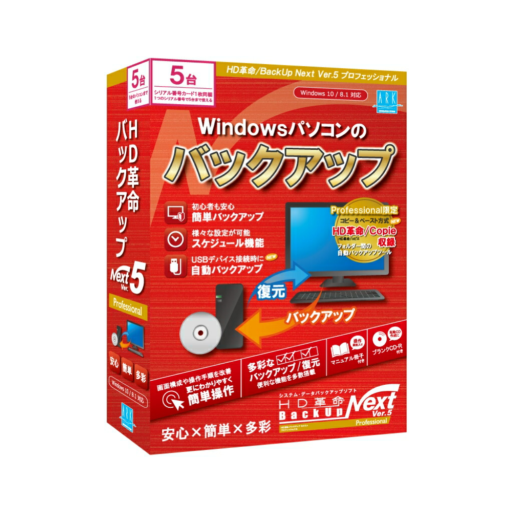 BU-507 アーク情報システム HD革命 BackUp Next Ver.5 Professional 通常版 1入 代引不可 直送 他メーカー同梱不可 超特価 店 5台用