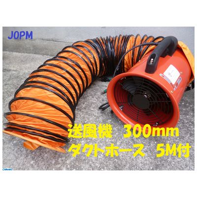 PROMOTE プロモート 4516474100185 JOD-300 JOPM ポータブルファン 300MM 【ダクト5m付】【送料無料】