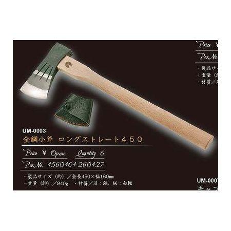 パール金属[UM-0003] 全鋼小斧 ロングストレート450 UM0003【キャンセル不可】