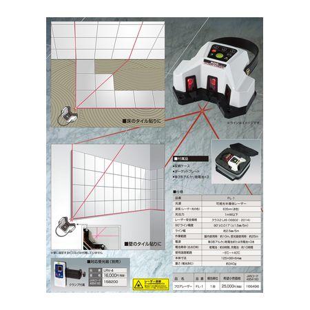 ムラテックKDS FL1 KDS フロアレーザー FL-1
