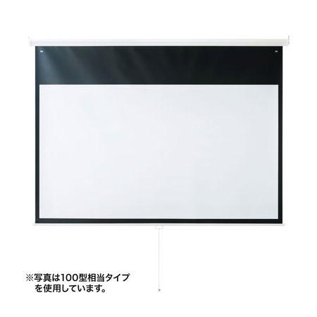 【個数:1個】サンワサプライ[PRS-TS80HD] プロジェクタースクリーン【吊り下げ式】 80型 PRSTS80HD