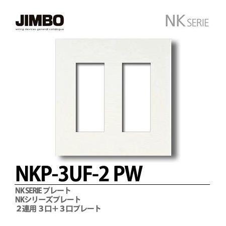 神保電器 NKP-3UF-2 PW プレート 限定特価 ファクトリーアウトレット NKP3UF2