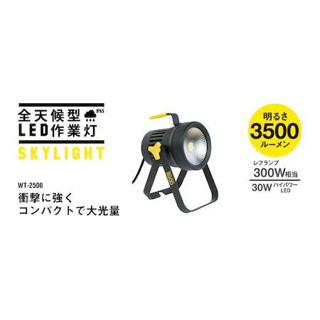 ムサシ MUSASHI 4954849509254 ライテックス WT-2500 LED作業灯 スカイライト 30W