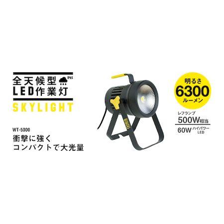 ムサシ MUSASHI 4954849509506 ライテックス WT-5000 LED作業灯 スカイライト 60W