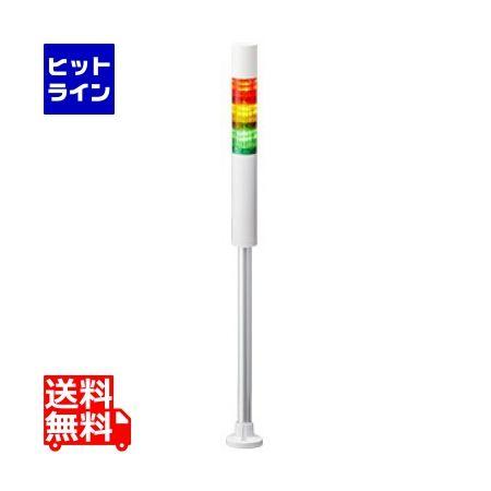 パトライト LR4-3M2PJBW-RYG シグナルタワー LED積層信号灯 赤黄緑 LR43M2PJBWRYG