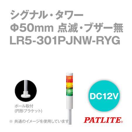 パトライト LR5-301PJNW-RYG シグナルタワー LED積層信号灯 赤黄緑 LR5301PJNWRYG