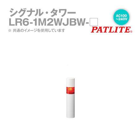パトライト LR6-1M2WJBW-R シグナルタワー LED積層信号灯 赤 LR61M2WJBWR
