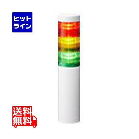 パトライト LR6-3M2WJNW-RYG シグナルタワー LED積層信号灯 赤黄緑 LR63M2WJNWRYG