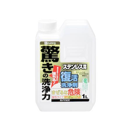 カンペハピオ[00017660031010]復活洗浄剤 ステンレス用 1L