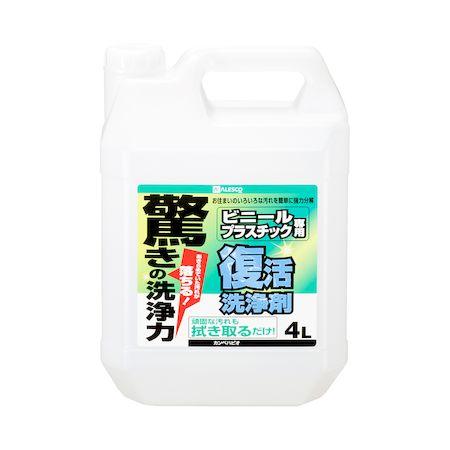 カンペハピオ 00017660041040 復活洗浄剤 ビニール・プラスチック用 4L