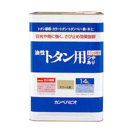 カンペハピオ 00147640111140 油性トタン用 クリーム色 14L