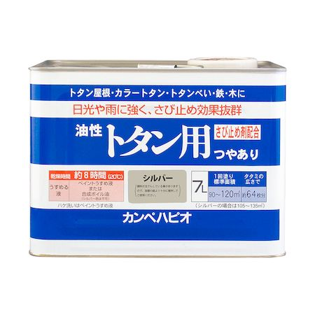 カンペハピオ 00147645251070 油性トタン用 シルバー 7L