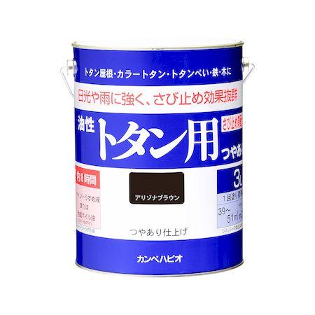カンペハピオ[00147645341030]油性トタン用 アリゾナブラウン 3L