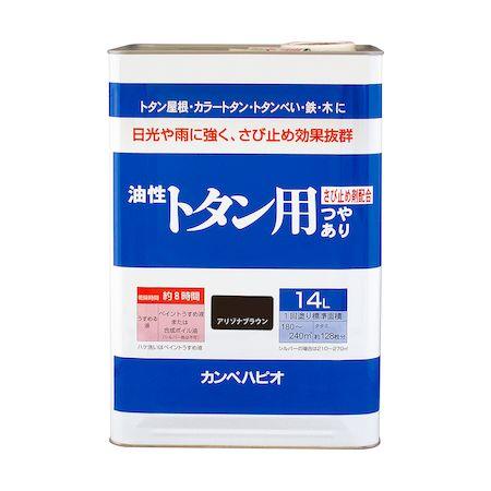 カンペハピオ 00147645341140 油性トタン用 アリゾナブラウン 14L