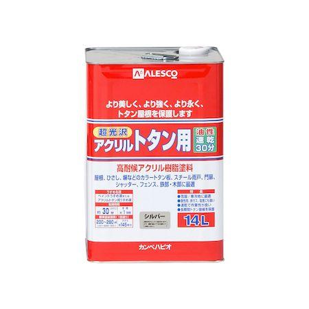 カンペハピオ 00187645251140 アクリルトタン用 シルバー 14L