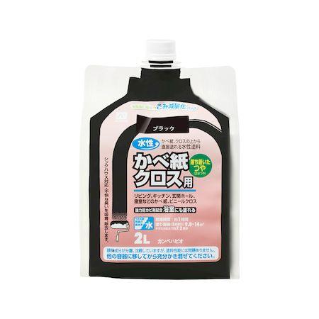 カンペハピオ[00307654021020]水性かべ紙クロス用 ブラック 2L