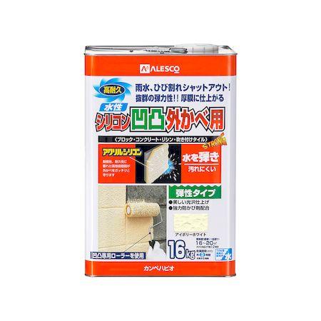カンペハピオ 00437653113160 水性シリコン凹凸外かべ用 アイボリーホワイト 16K