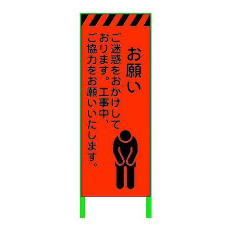 グリーンクロス 蛍光オレンジ高輝度 お願い 工事看板 1102104201