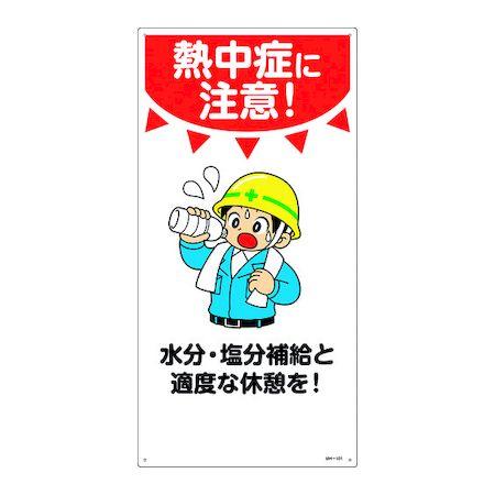 緑十字 097101 イラスト標識 熱中症に注意 水分 塩分補給と適度な休憩を 600×300mm エンビ アウトレット 在庫処分