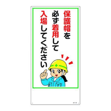 緑十字 トラスト 097104 イラスト標識 エンビ 買取 保護帽を必ず着用して入場してください 600×300mm