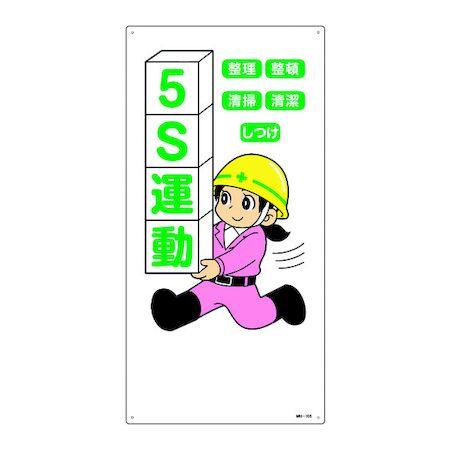 緑十字 国際ブランド 097105 イラスト標識 5S運動 整理 定番 整頓 600×300mm エンビ しつけ 清潔 清掃