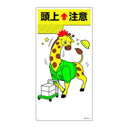 WEB限定 緑十字 097108 イラスト標識 エンビ 600×300mm 頭上注意 市販