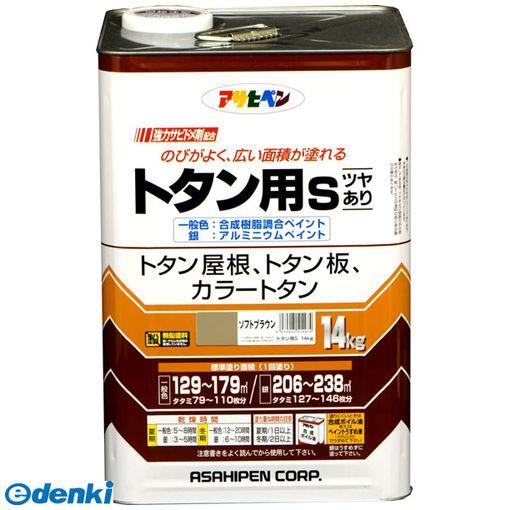 アサヒペン 4970925514974 トタン用S 14KG ソフトブラウン
