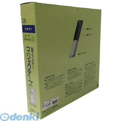 ユタカメイク PG-546N 粘着付マジックテープ切売り箱 B 50mm×25m ブラックPG546N