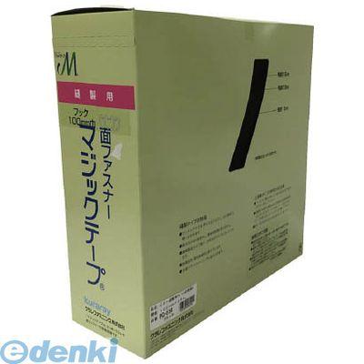 ユタカメイク PG-556 縫製用マジックテープ切売り箱 A 100mm×25m ブラックPG556【送料無料】