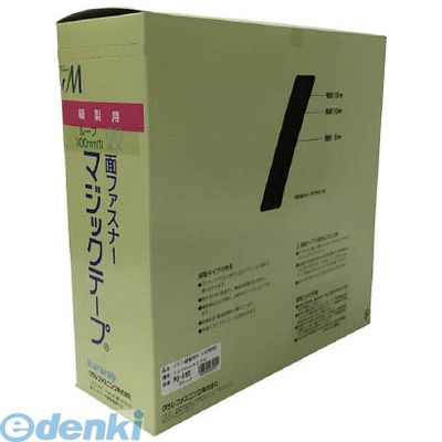 ユタカメイク PG-566 縫製用マジックテープ切売り箱 B 100mm×25m ブラックPG566【送料無料】