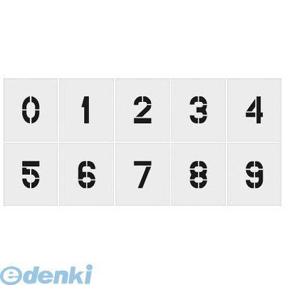 【あす楽対応】アイマーク [AST-SETN10065] ステンシル 0~9 1セット10枚単位 文字サイズ100×65mmASTSETN10065