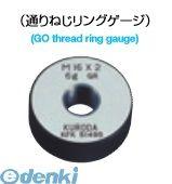 黒田精工 KURODA GR6g 24-1.5 ISOネジリングゲージ GR6g241.5
