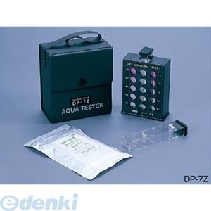 【個数:1個】笠原理化工業 Kasahara DP-7Z DPD-TL-1 残留塩素測定器 DP7Z【送料無料】