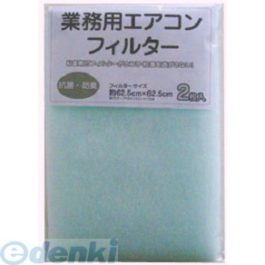 カースル E4152 業務用エアコン用フィルター 即納最大半額 幅62.5cm×62.5cm 店舗 在庫 即納 あす楽対応 2枚入