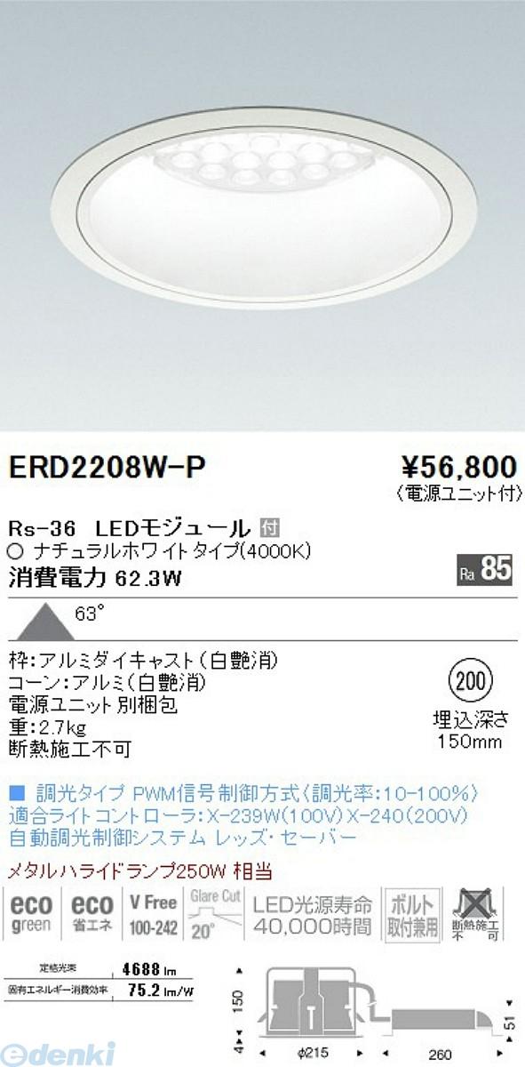 遠藤照明(ENDO) [ERD2208W-P] ベースダウンライト ERD2208WP